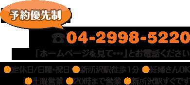 電話:04-2998-5220