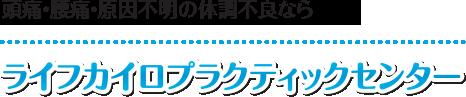 【所沢市新所沢の整体】ライフカイロプラクティック:ホーム